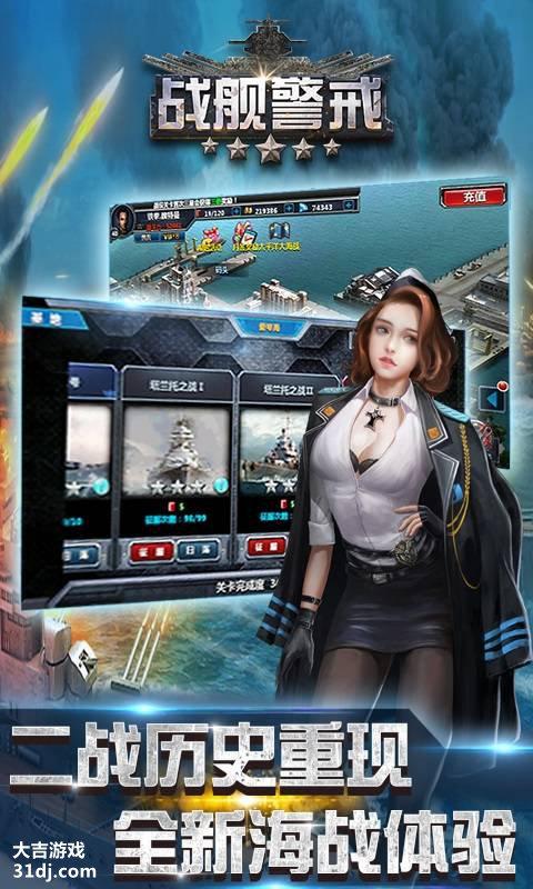 战舰警戒Y视频截图