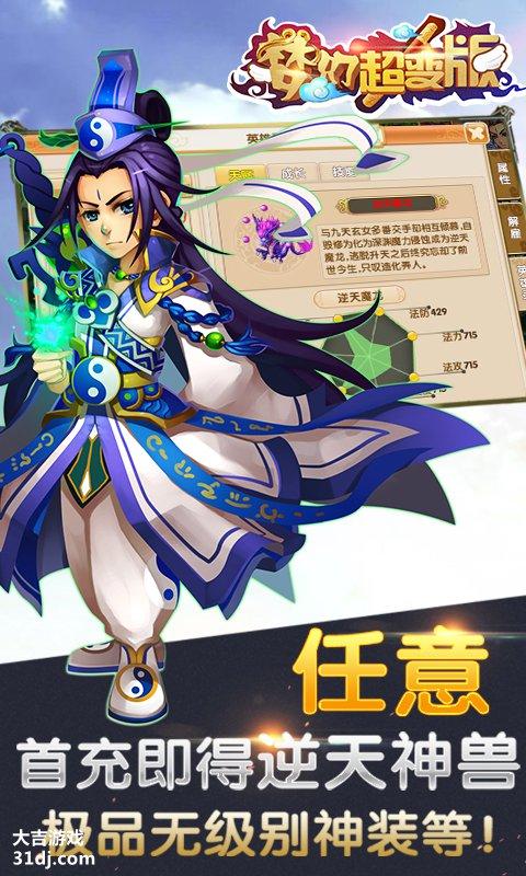 梦幻超级变态版【双端】视频截图