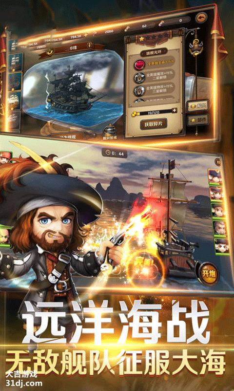 海盗奇兵视频截图
