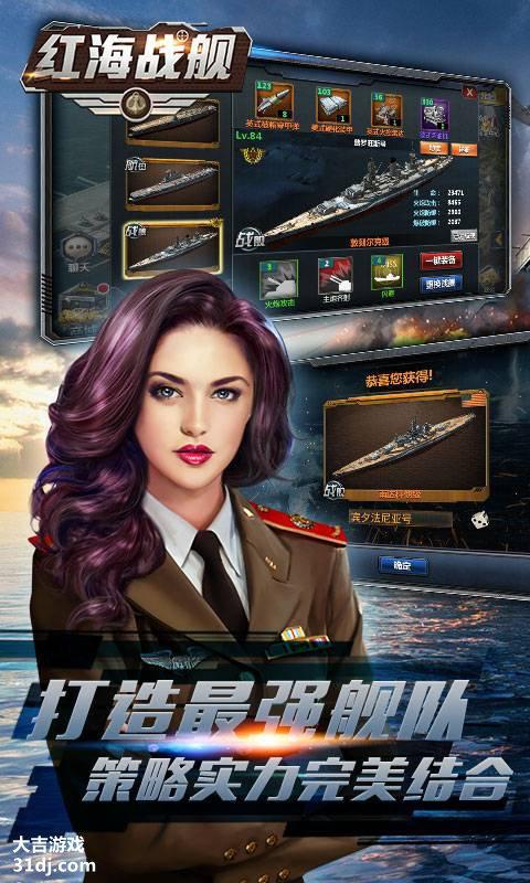 红海战舰商场版视频截图