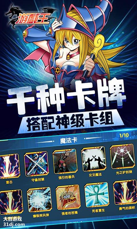 游戏王视频截图