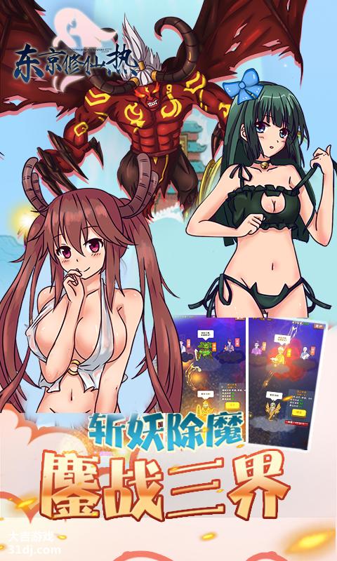 东京修仙热视频截图