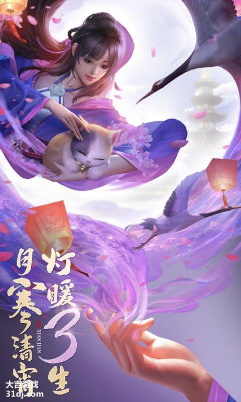仙剑奇缘视频截图