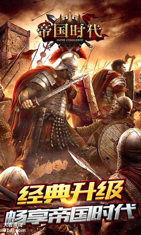 帝国:征服者视频截图