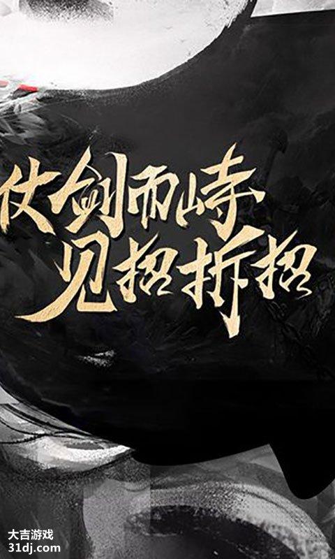 墨香江湖视频截图