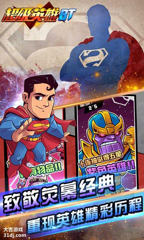 超级英雄视频截图