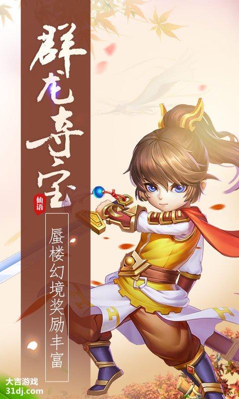 梦幻仙语星耀版视频截图