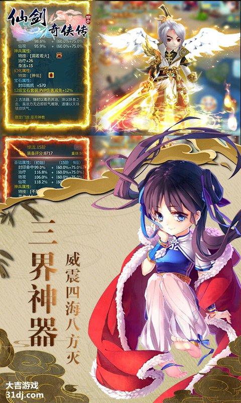 仙剑奇侠传超V版视频截图