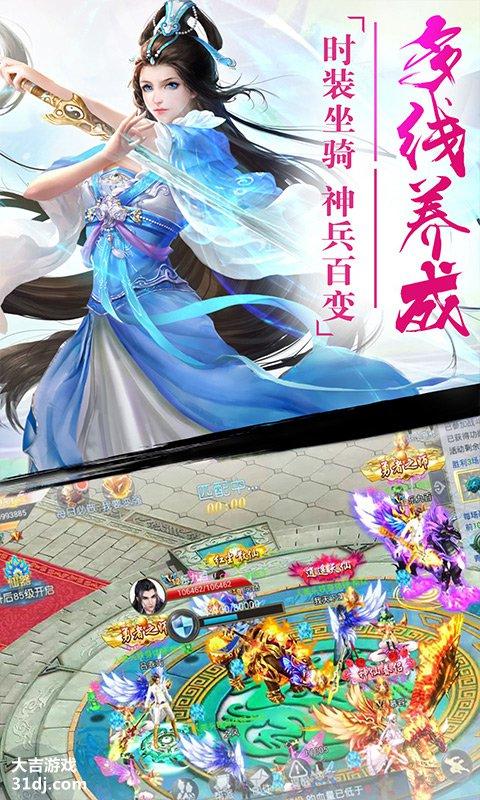 幻剑无限版视频截图