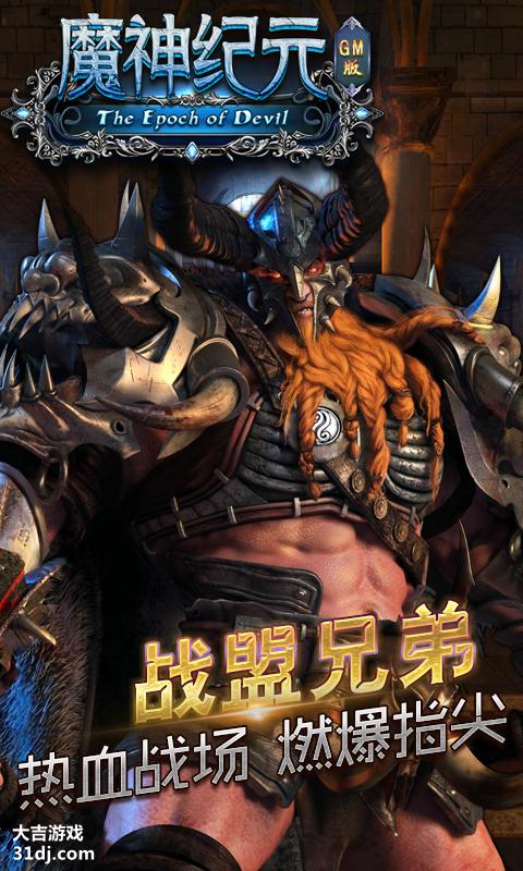 魔神纪元【GM助手版】视频截图
