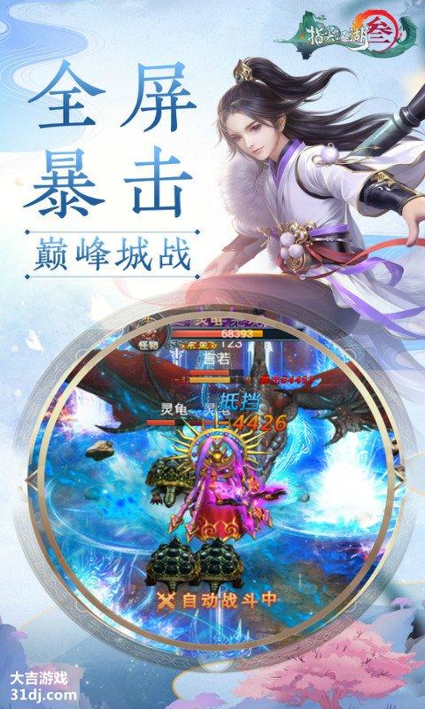 剑3:指尖江湖视频截图