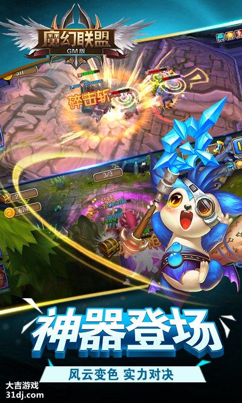 魔幻联盟【GM助手版】视频截图