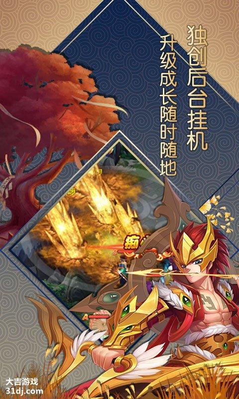 仙灵世界海量版视频截图