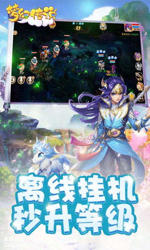 梦幻传说-送1000充值视频截图