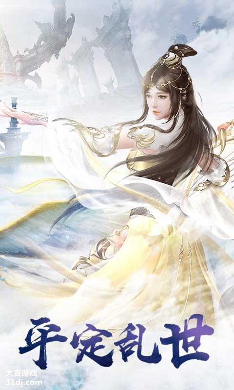 蜀山战纪2BT-正版授权视频截图