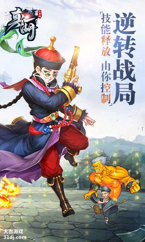 真江湖王者版视频截图