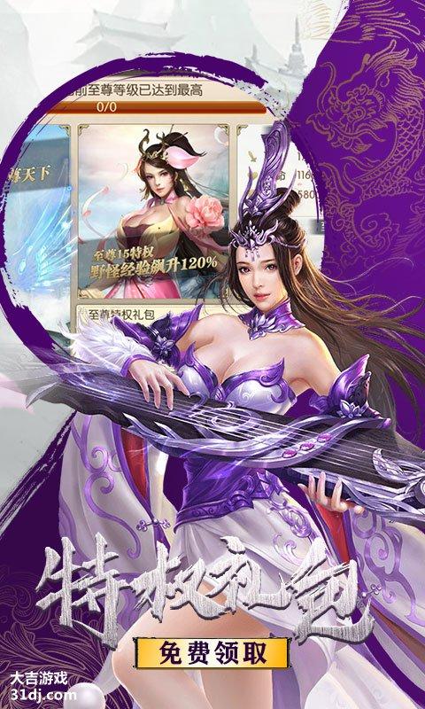 剑道仙语无限版视频截图