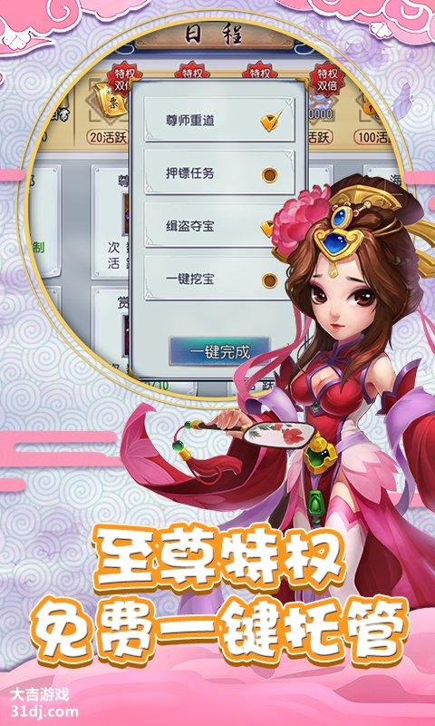 仙灵外传-送千元充值视频截图