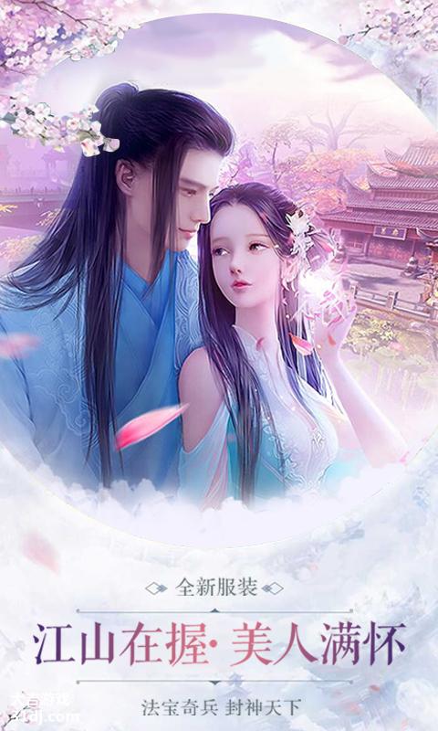 江湖奇侠传-庆典版视频截图