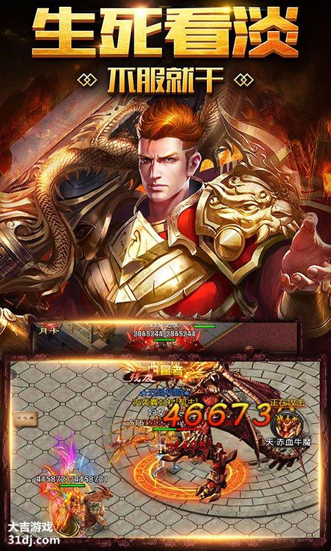 霸王传飞升版视频截图