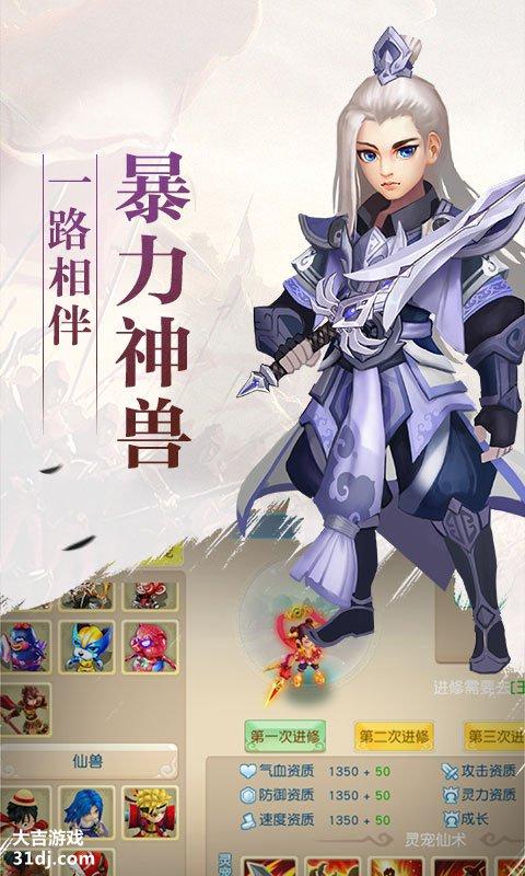 诛仙封神传:梦回奇缘视频截图