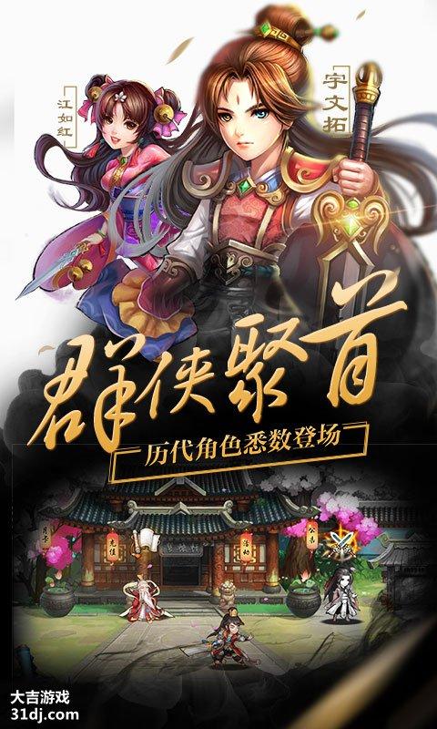 轩辕传奇:轩辕剑群侠录视频截图