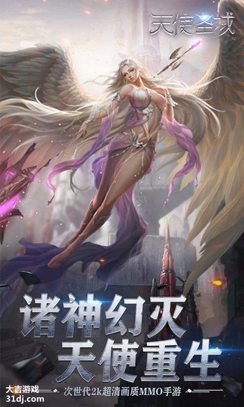 天使圣域视频截图