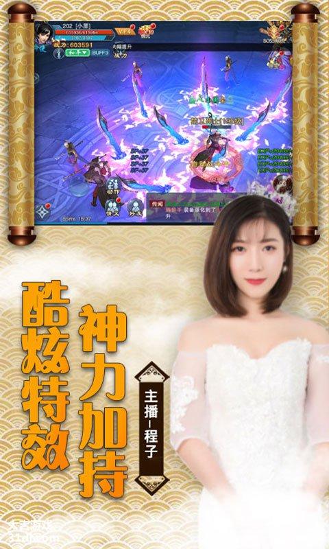古剑仙域视频截图