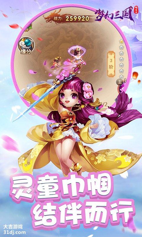 铜雀台:梦幻三国视频截图