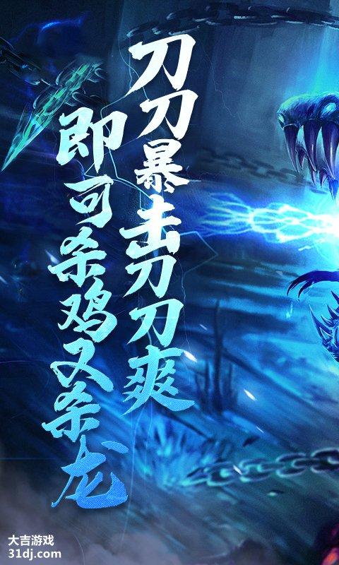 万道武神无限版视频截图