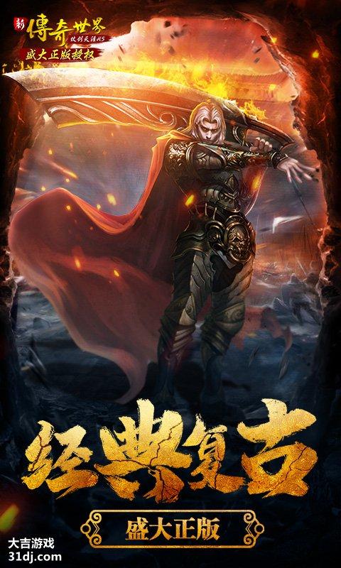传奇世界之仗剑天涯视频截图