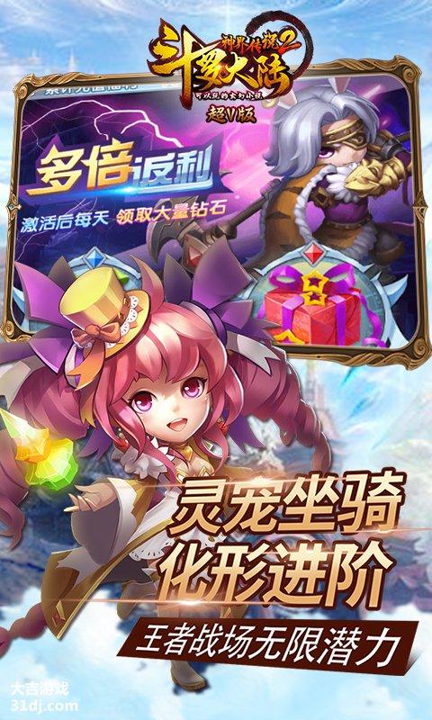 斗罗大陆神界传说2-超V版视频截图