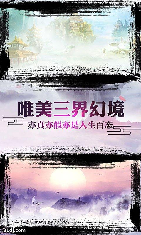 诛仙封神传-御剑天缘视频截图