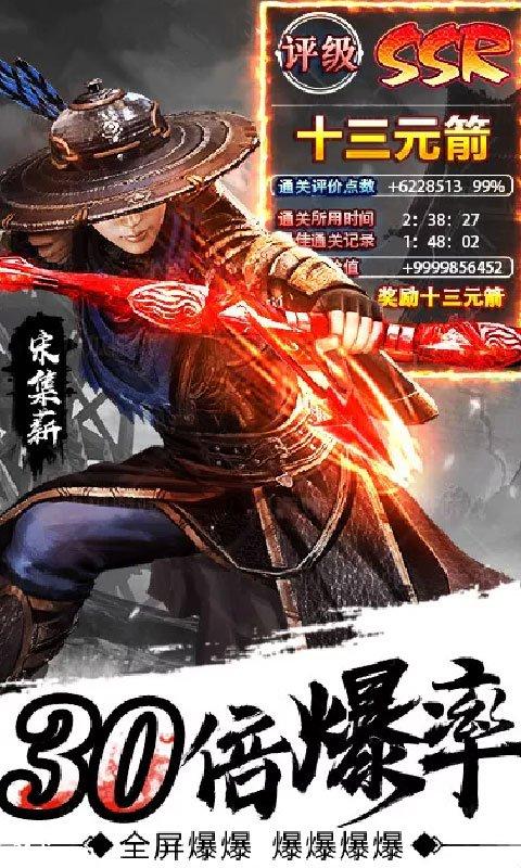 诛剑奇侠传-超V版视频截图