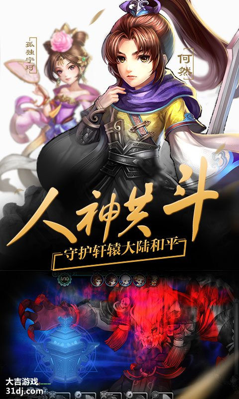 轩辕剑群侠录星耀版视频截图
