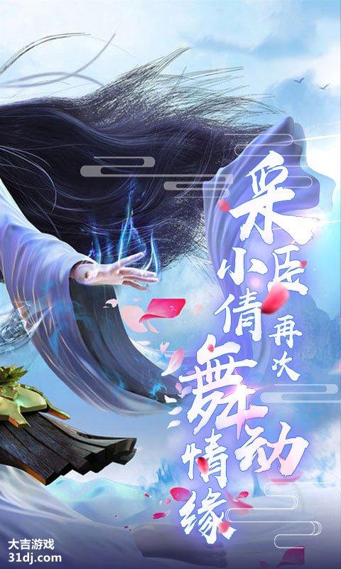 剑舞-倩女情缘视频截图