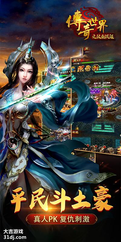 传奇世界之仗剑天涯-无限版视频截图