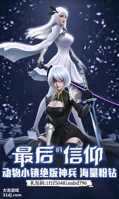 疾风剑魂-飞升版视频截图