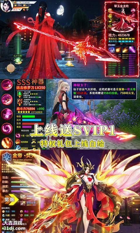 成仙-超V版视频截图