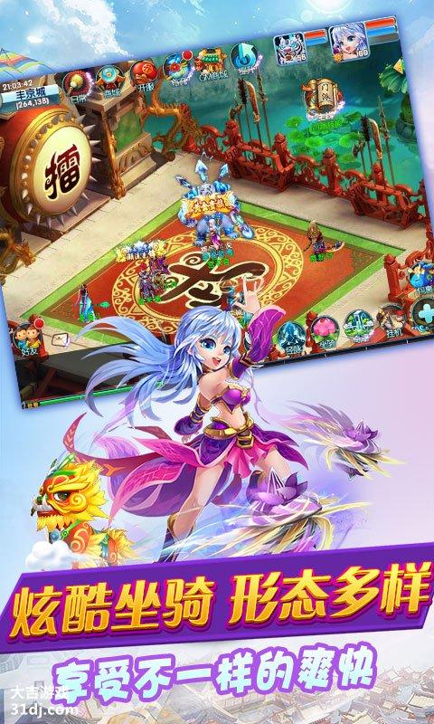 妖游记-梦幻三界商城版视频截图