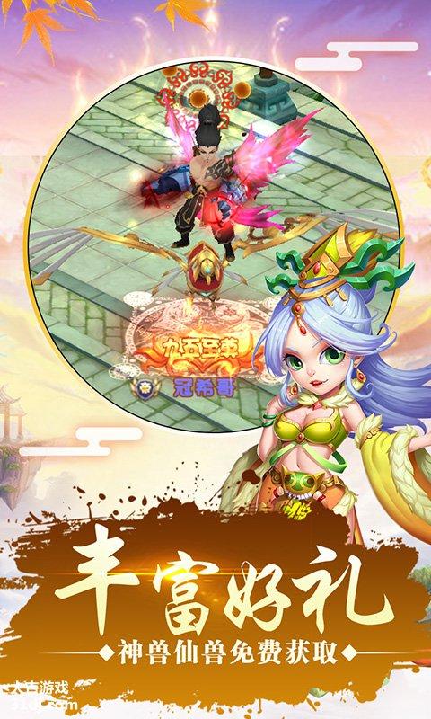 仙灵世界-梦幻2新职业视频截图