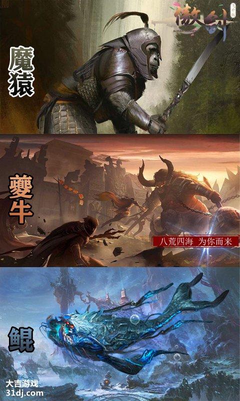 傲剑视频截图
