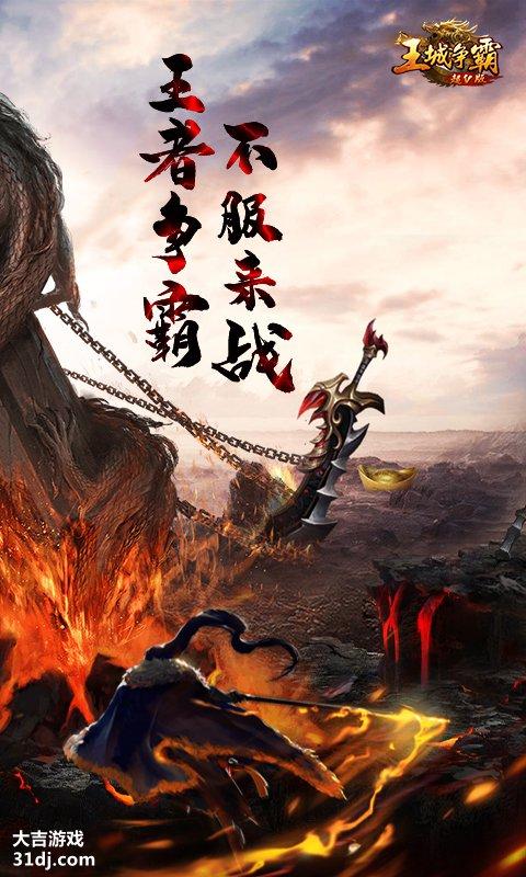 王城争霸-超V版视频截图