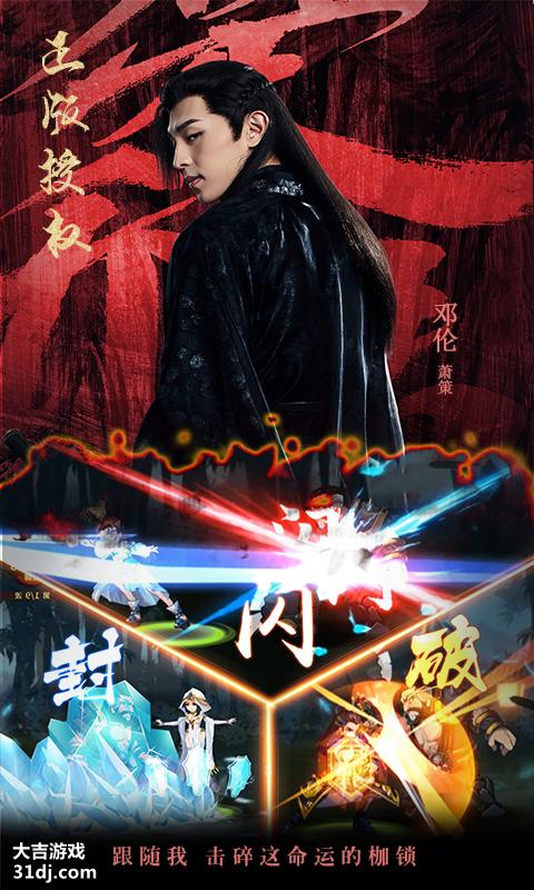 暗影剑客-楚乔传视频截图