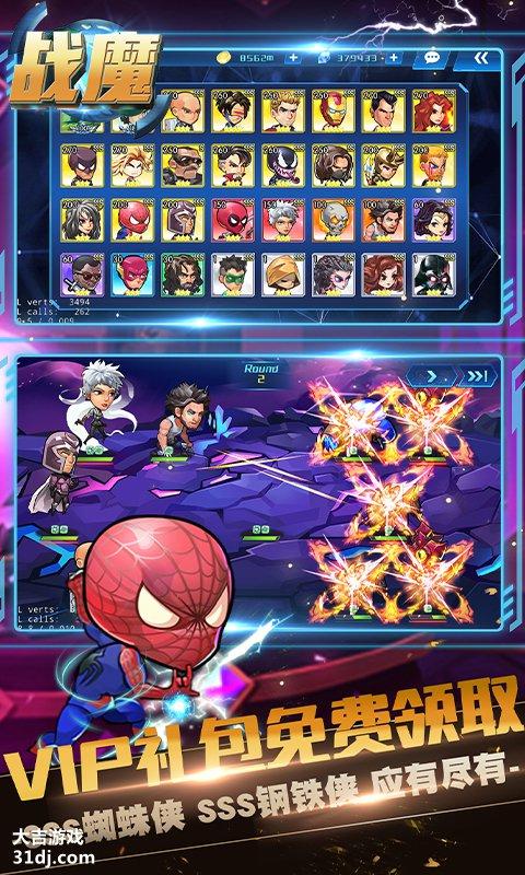 战魔-超级英雄大乱斗视频截图