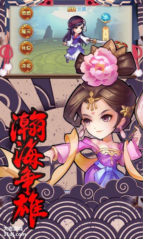 轩辕剑群侠录视频截图