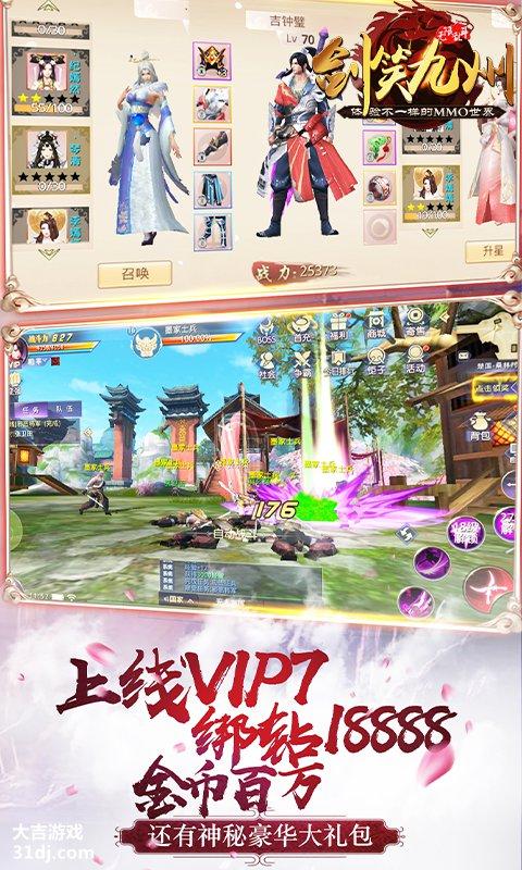剑笑九州-无限乱斗版视频截图