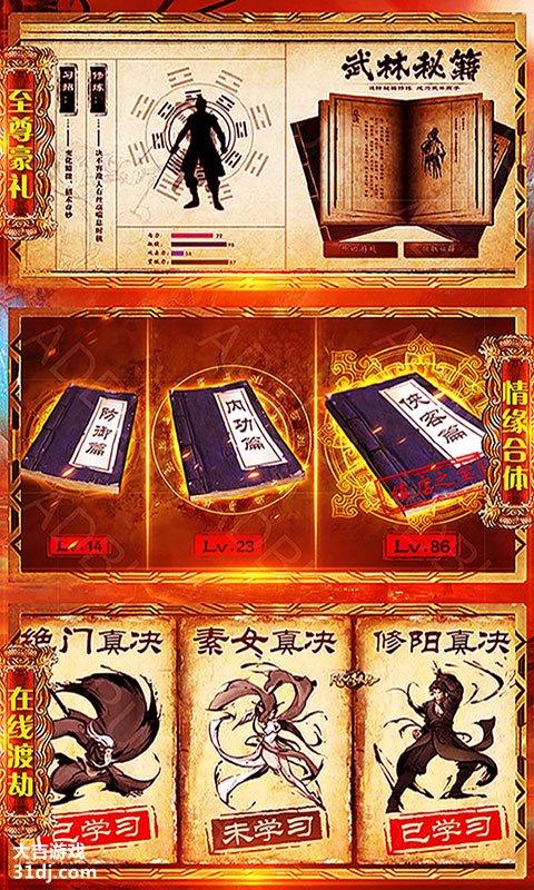 魔法仙灵-修仙版视频截图
