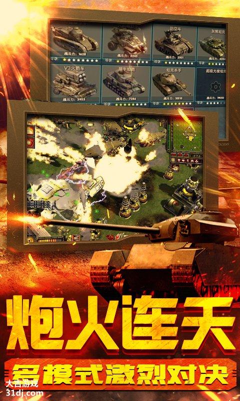 坦克荣耀之传奇王者视频截图