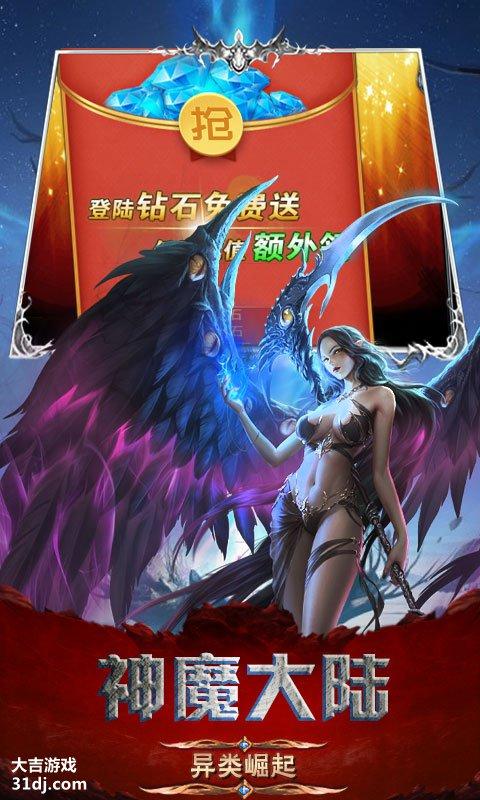 魔法之光-弑魔传记星耀版视频截图